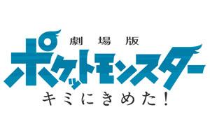 「劇場版ポケットモンスター キミにきめた!」試写会