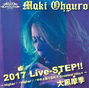 Maki Ohguro 2017 Live-STEP!!