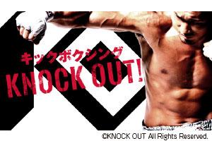 キックボクシングKNOCK OUT! 7/4スタート!