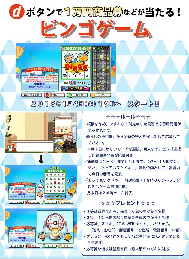 1万円商品券などが当たるビンゴゲーム
