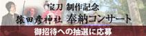 2018猿田彦コンサート
