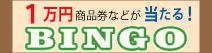 1万円商品券が当たるビンゴゲーム