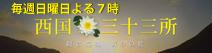 西国三十三所~観音巡礼 祈りの旅~