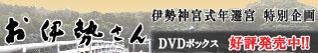 お伊勢さんDVD