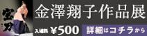 金澤翔子展