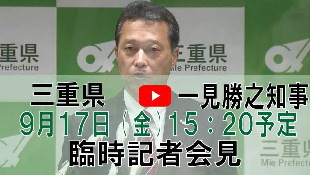 三重県知事記者会見
