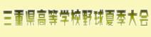 2020年三重県高等学校野球夏季大会