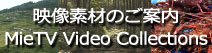 三重テレビアーカイブ映像